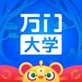 万门大学官方appv7.4.3 安卓版