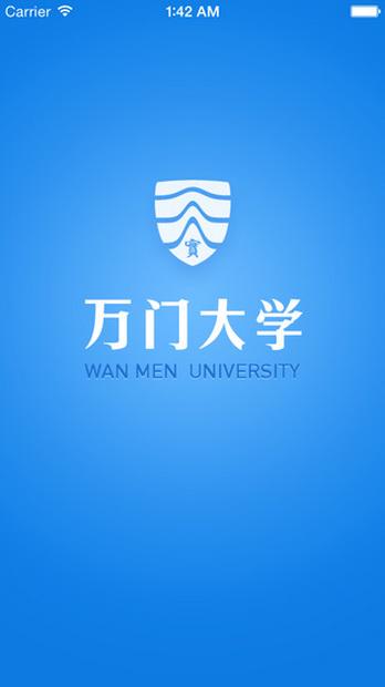 万门大学官方appv7.4.3 安卓版截图4