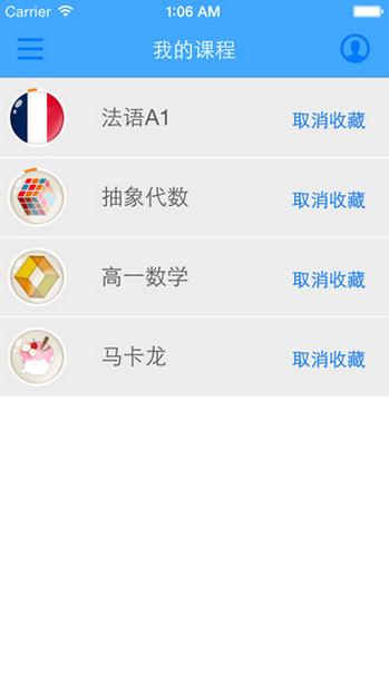 万门大学官方appv7.4.3 安卓版截图1