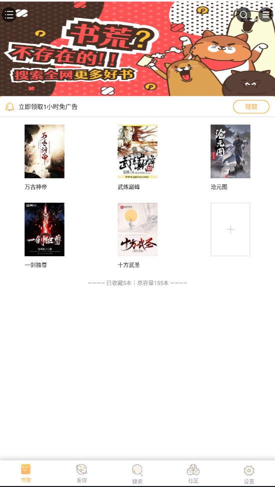 飘香书院app最新版v1.0.8安卓版截图0