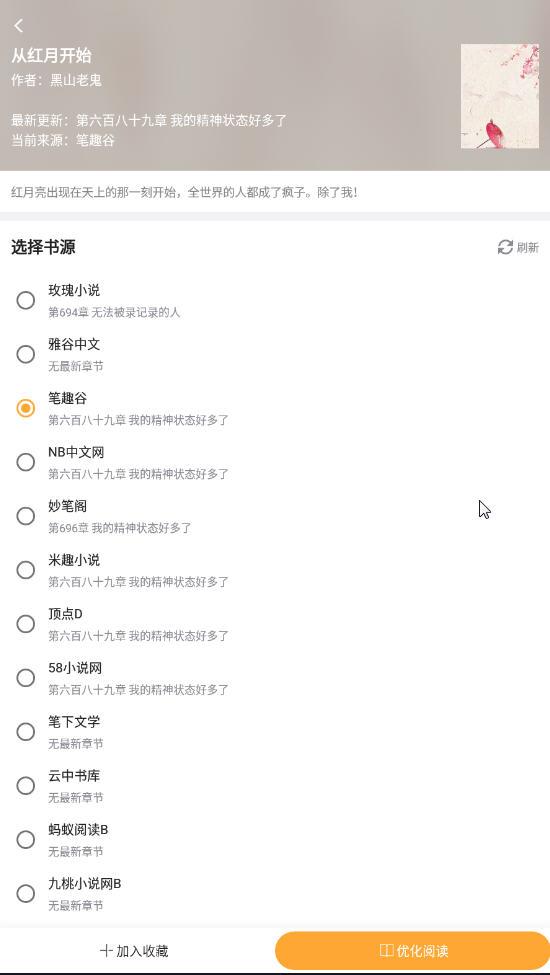 飘香书院app最新版v1.0.8安卓版截图3