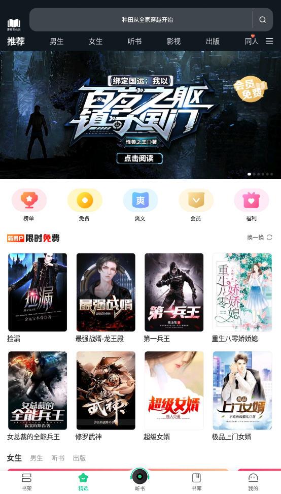 爱奇艺小说app最新版