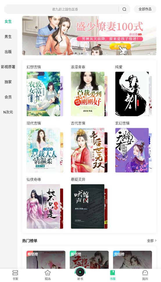 爱奇艺小说app最新版v4.9.0安卓版截图1