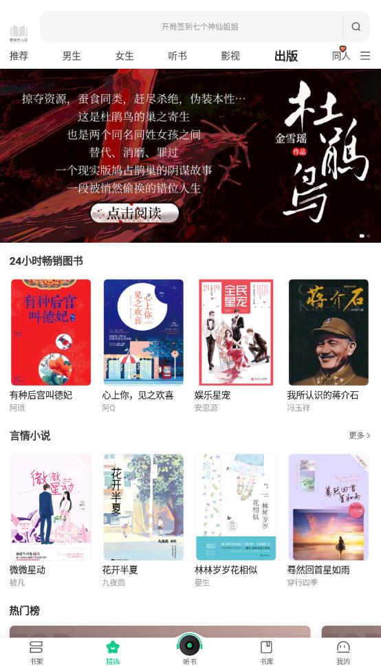 爱奇艺小说app最新版v4.9.0安卓版截图2
