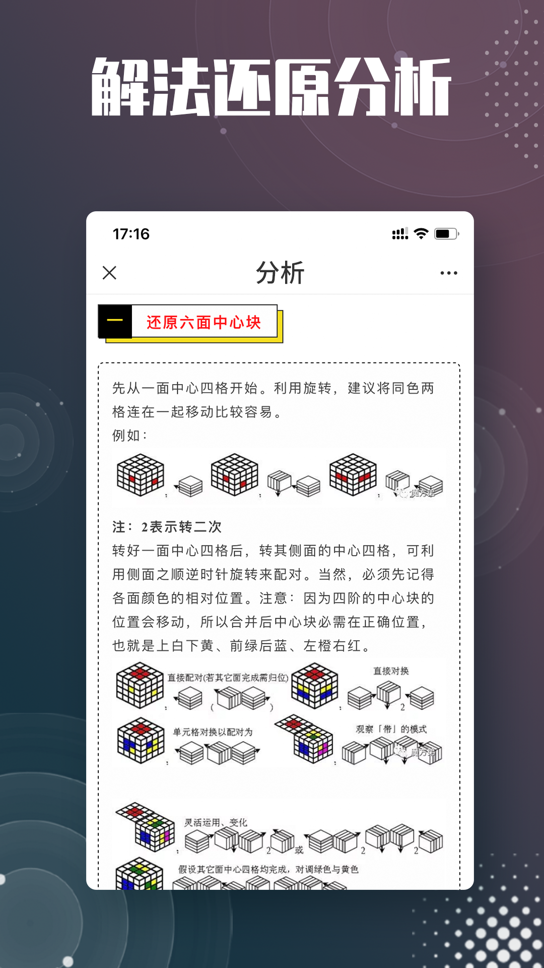 魔方还原app官方版v2.0.1正式版截图2