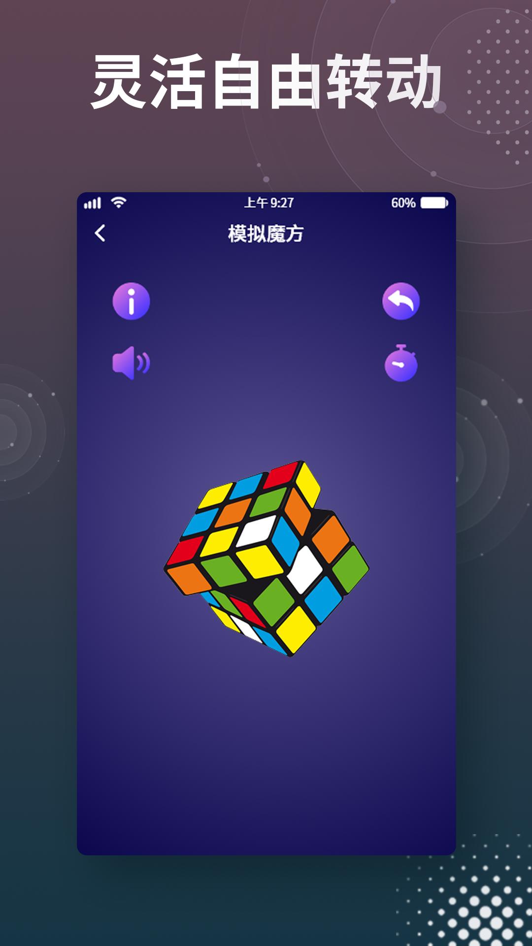 魔方还原app官方版v2.0.1正式版截图3