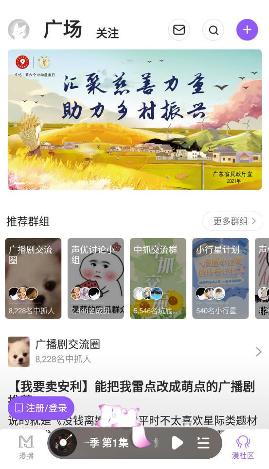 漫播app1.2.16免费版截图0