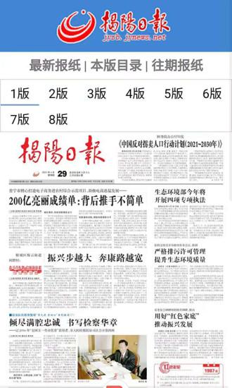 揭阳日报社i揭阳app1.1.0安卓版截图0