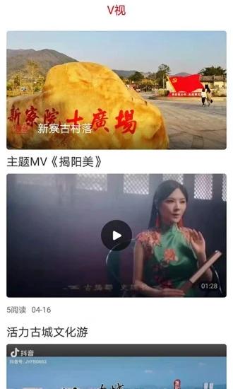 揭阳日报社i揭阳app1.1.0安卓版截图1
