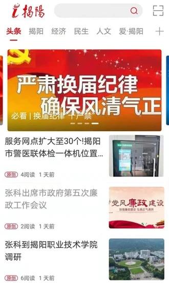 揭阳日报社i揭阳app