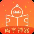 橙瓜码字APP最新版v6.0.3最新版