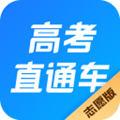 高考直通车志愿版app1.0.0安卓版