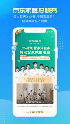 京东健康APP安卓版2.3.12截图3