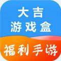 大吉游戏app官方版v2.4.6安卓版