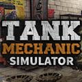 坦克�S修模�M三�修改器v1.2.6最新版