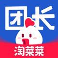 淘菜菜团长appV1.5.0苹果版