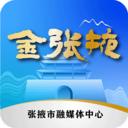 金张掖app3.1.3最新版