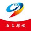 云上郸城appv2.5.0最新版