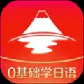 今川日语五十音图APP正式版v8.1.2最新版