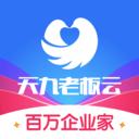 天九老板云app4.1.0安卓版