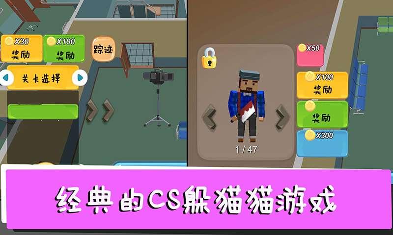 躲猫猫终结者游戏最新版v1.0.5正式版截图0