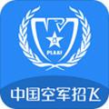 中国空军招飞app官方版v1.0.7安卓版