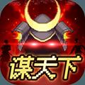 谋天下测试版游戏v1.0最新版