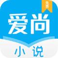 爱尚小说app最新版1.0.11安卓版
