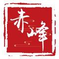 赤峰市文化云手机客户端v1.0.4安卓版