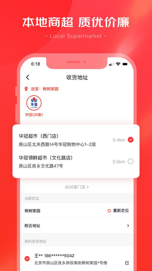 京心app官方版1.0.0苹果版截图2