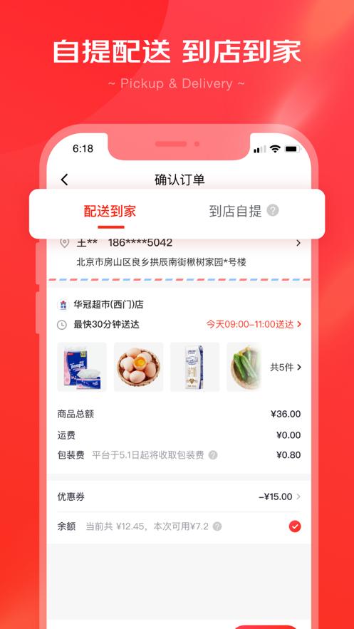 京心app官方版1.0.0苹果版截图0
