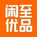 闲至优品二手交易APPv2.6.0最新版