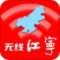 无线江宁app最新版v1.4安卓版