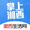 掌上湘西生活网APPv5.3.11安卓最新版