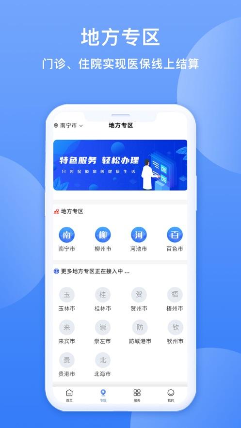 广西医保app1.1.6苹果版截图0