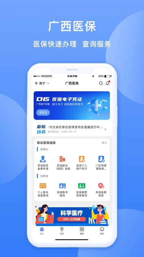 广西医保app