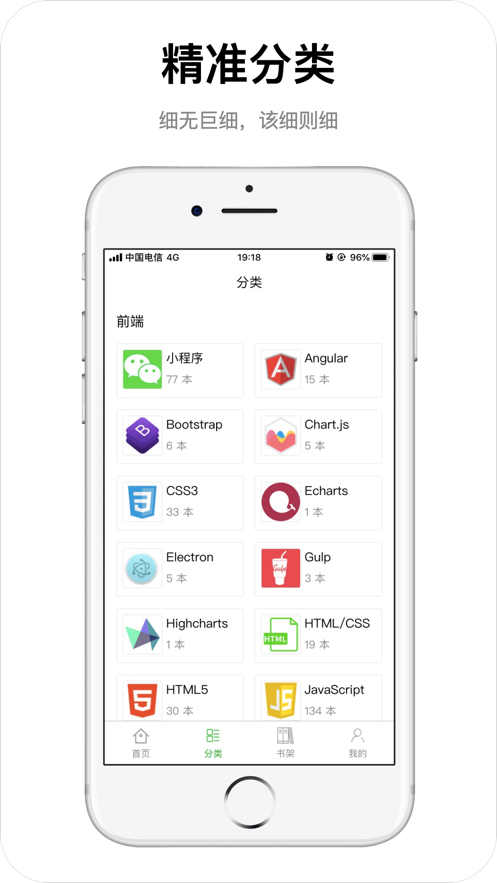 BookChat官方版v1.7.1最新版截图0