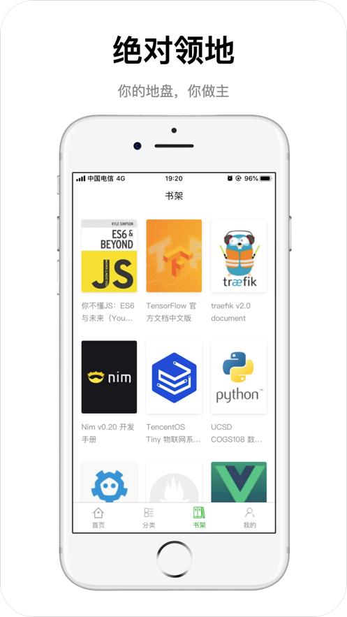 BookChat官方版v1.7.1最新版截图1