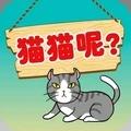 我的猫咪最新安卓版v2.4.6正式版