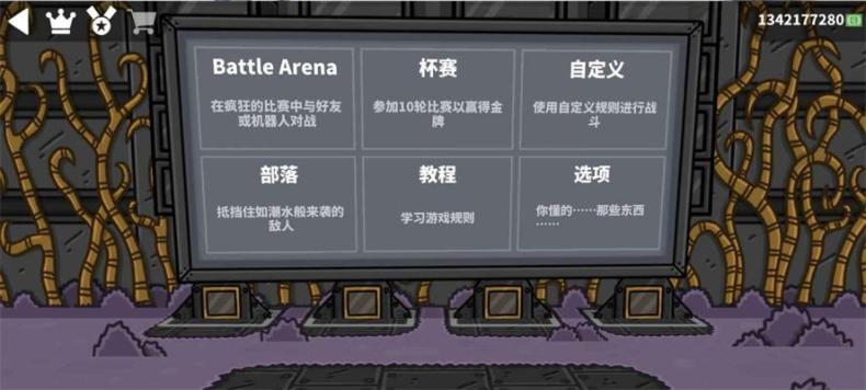 罪恶对战竞技场无限金币版v3.0完整版截图0