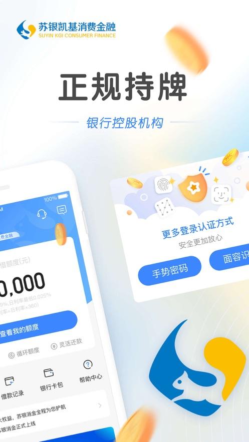 苏银消金app1.0.0安卓版截图1