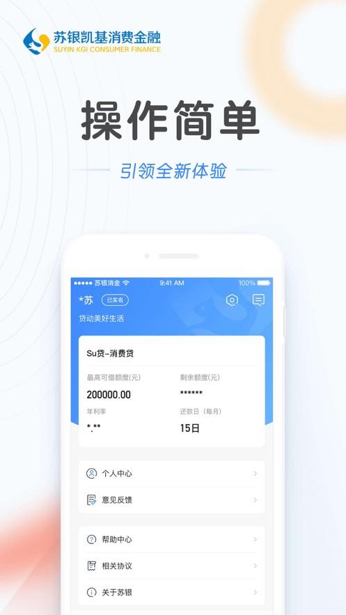 苏银消金app