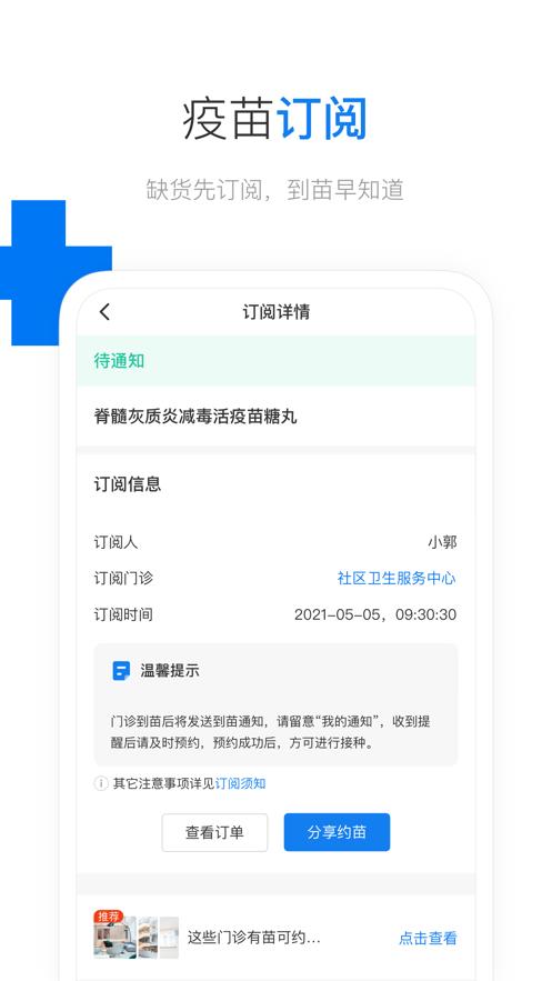 约苗app苹果版1.0.7 iOS版截图0