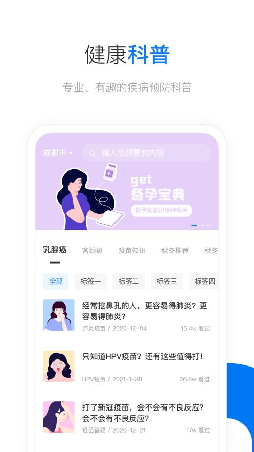 约苗app苹果版1.0.7 iOS版截图1