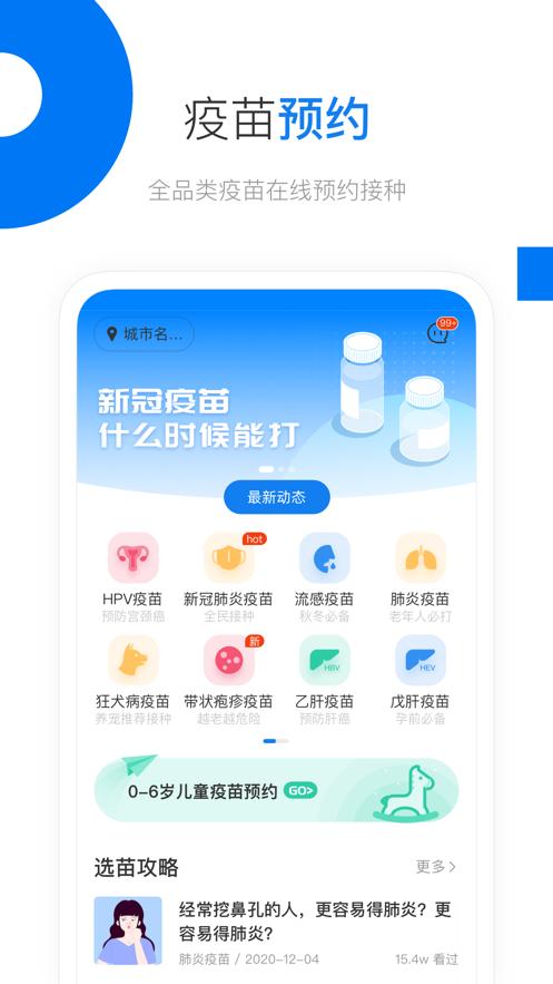约苗app苹果版