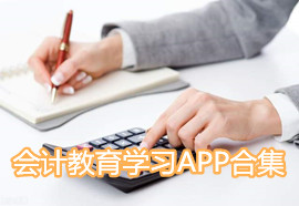 中华会计网校app_会计app哪个好_会计题库app