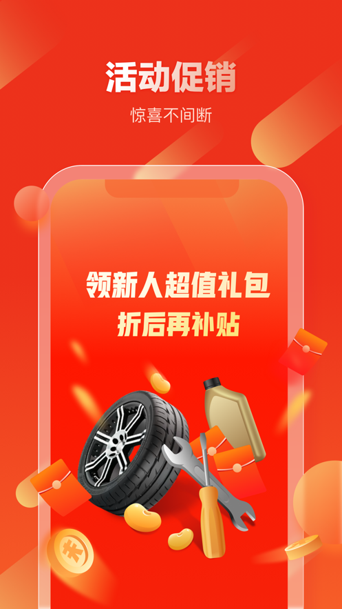 京东汽配app1.0.0苹果版截图1