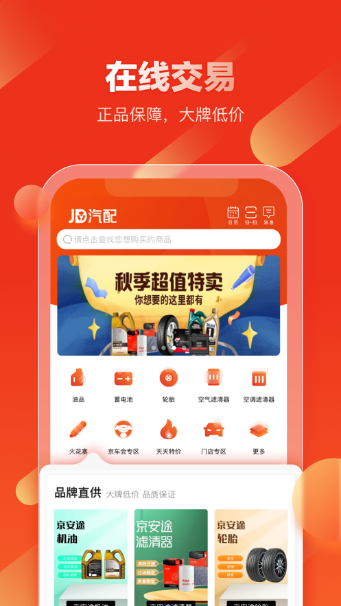 京东汽配app1.0.0苹果版截图2