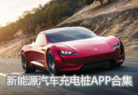 电动车充电桩_充电桩app_电动车充电app