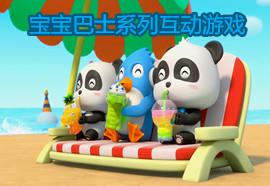 宝宝巴士系列互动游戏